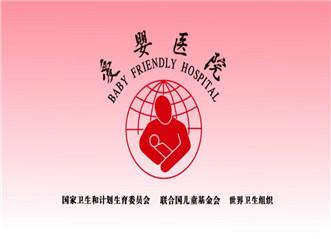 爱婴医院企业宣传片助力母婴健康大行动