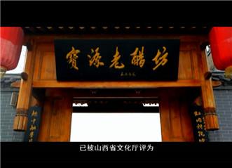 清徐水塔宝源老醋坊企业宣传片~~专业的醋品牌