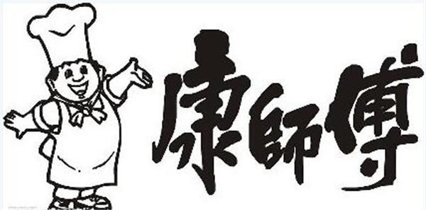 康师傅广告片