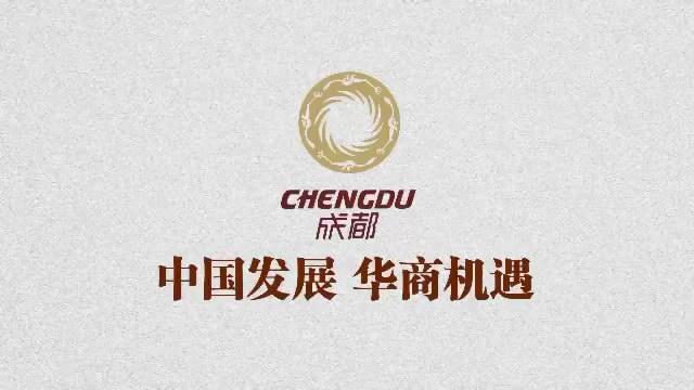 成都城市形象宣传片,中国发展,华商机遇