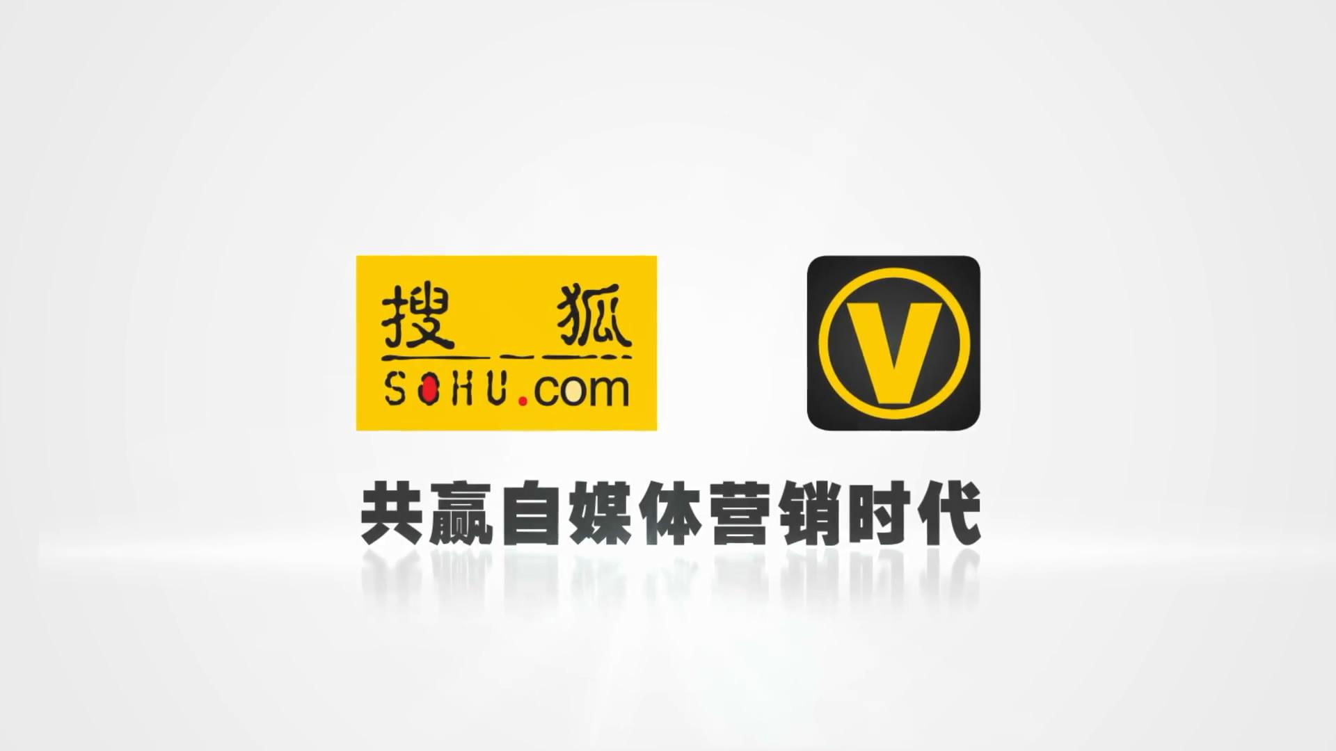 搜狐自媒体宣传片,共赢自媒体营销时代,提升品牌影响力
