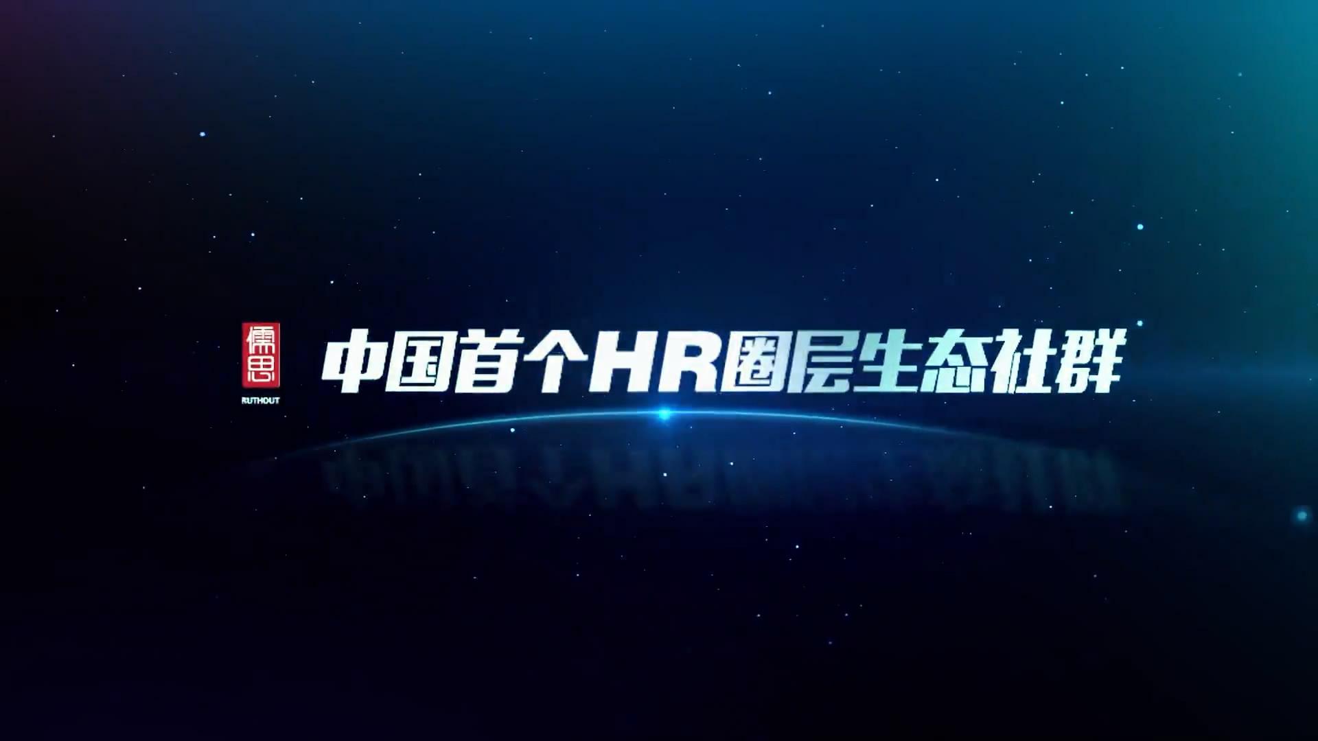 儒思企业品牌宣传片,中国首个HR圈层生态社群,服务一切HR