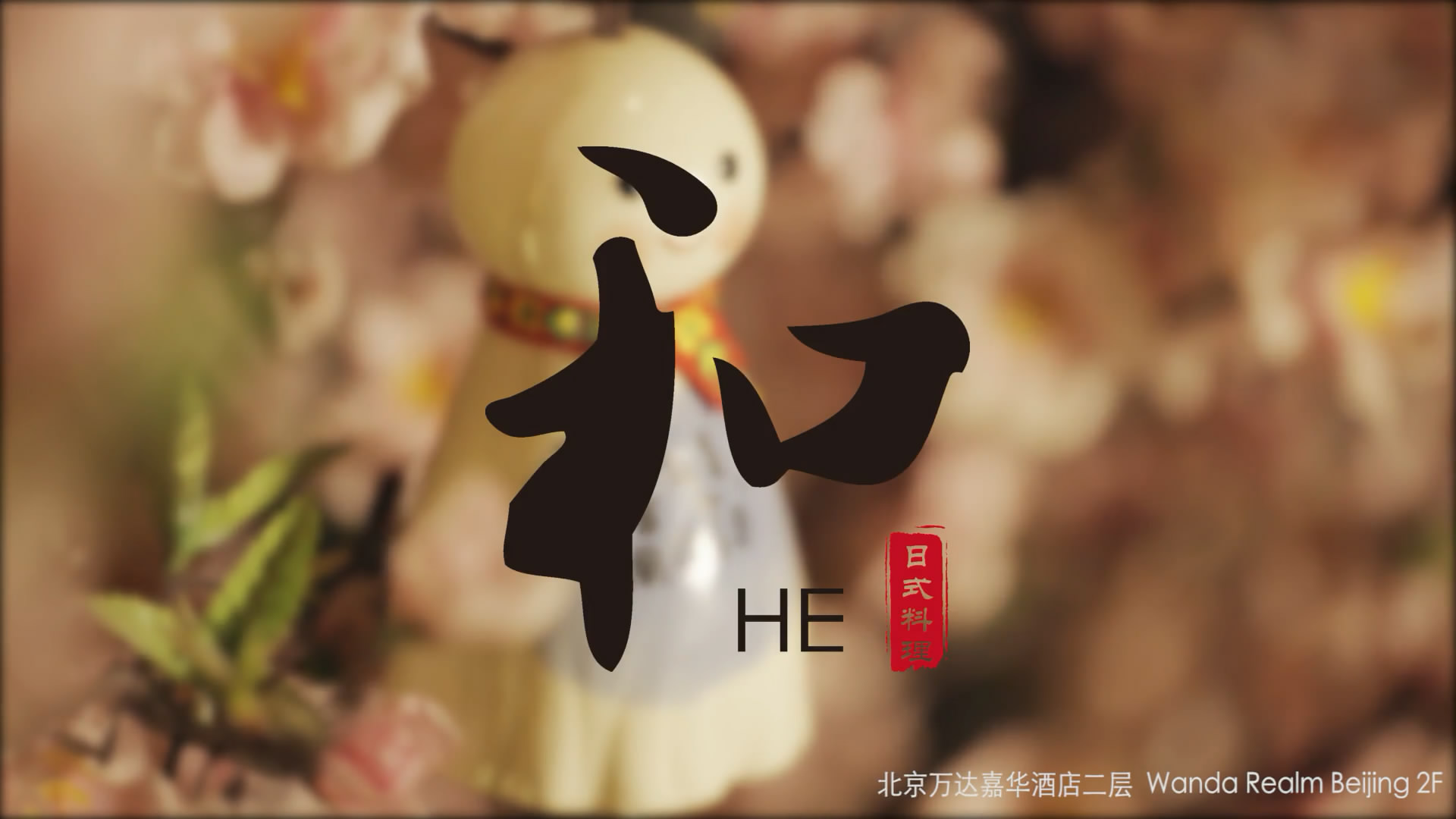 万达嘉华酒店日式料理宣传片,在料理师用心细致的烹调下,让客人尝到最地道的天然美味