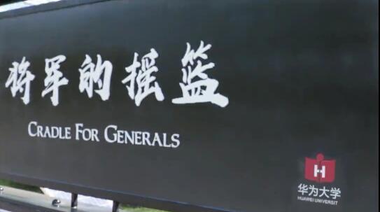 华为大学竖屏宣传片,华为大学将军的摇篮,中国企业的黄埔军校