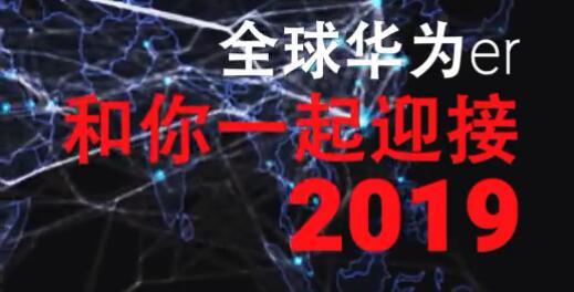 华为er和你一起迎接2019竖屏宣传片,北京时间年12月31日,全球170+国家华为er和你一起等待2019