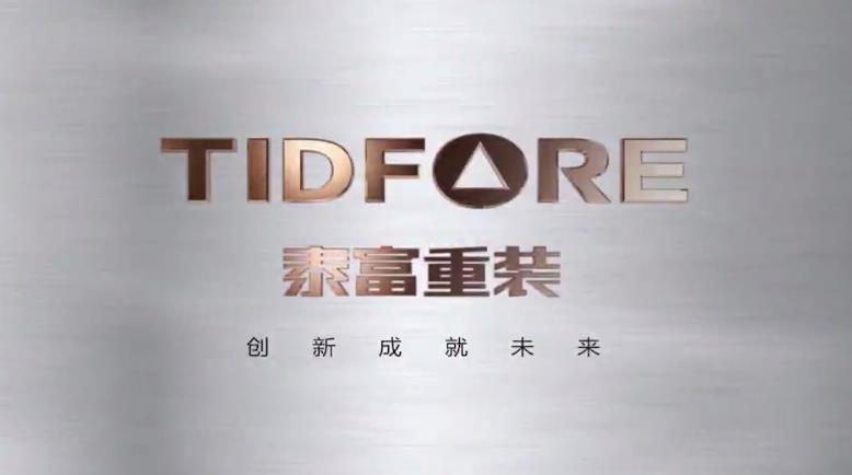 突破技术的壁垒,唯有创新,创新成就未来,泰富重装集团企业品牌宣传片